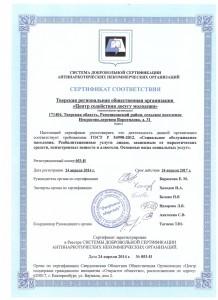 sertifik 1