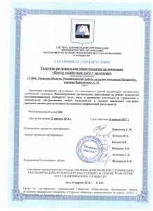 sertifik 2